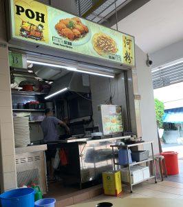 Poh Hor Fun At Empress Food Centre